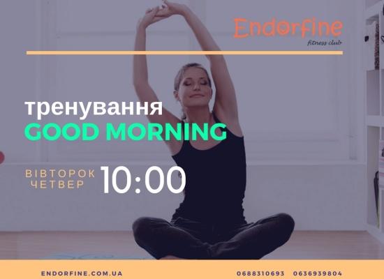 тренуванняGOOD MORNING
